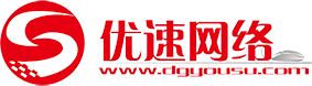 东莞市优速网络科技有限公司